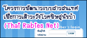 Thai Rebies net
