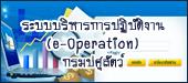 ระบบบริหารการปฏิบัติงาร (E-Operation)
